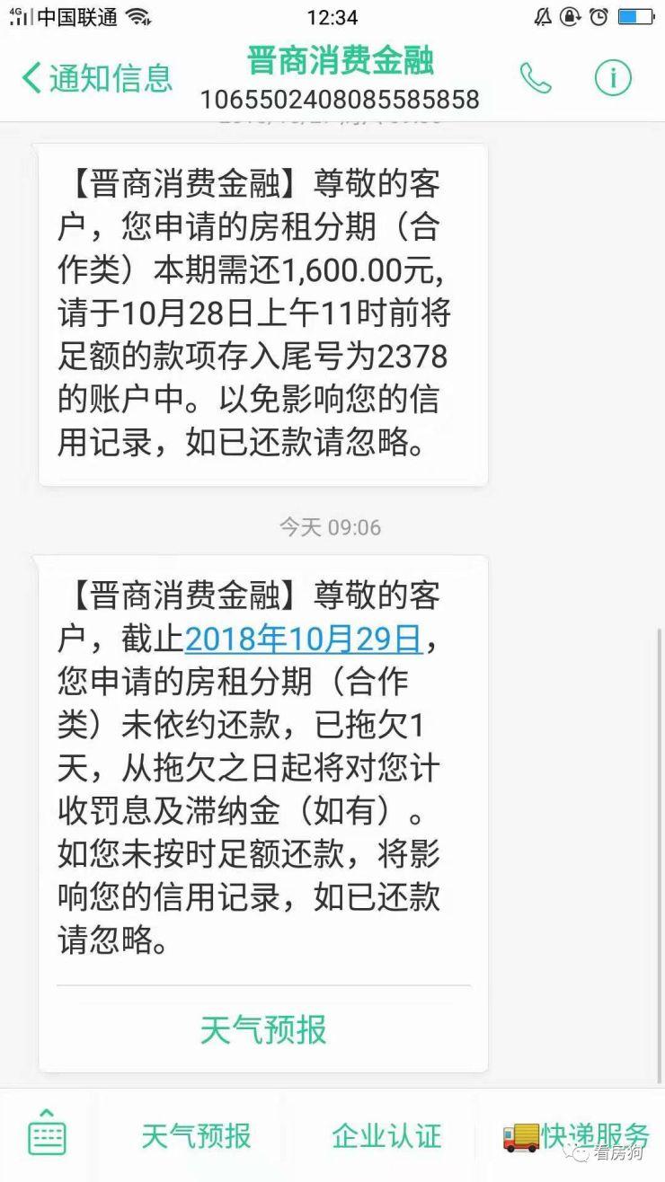租房淡季空置7000多间,因为触犯6条运营禁忌,北京一家公寓巨头资金断裂!