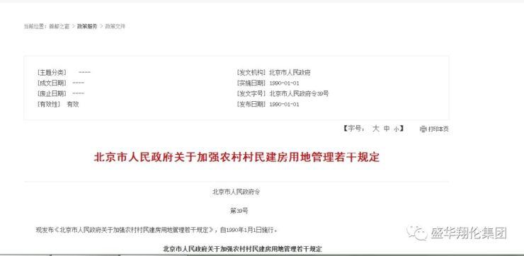【每日一文】《北京市人民政府关于加强农村村民建房用地管理若干规定》(市政府1989年39号令)